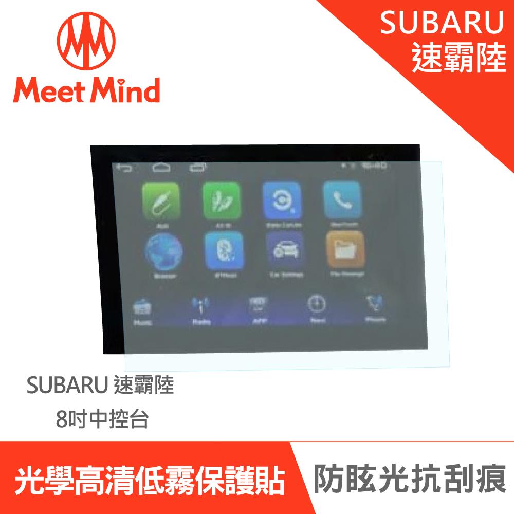 Meet Mind 光學汽車高清低霧螢幕保護貼 SUBARU ALL NEW Forester 2021-04後 速霸陸