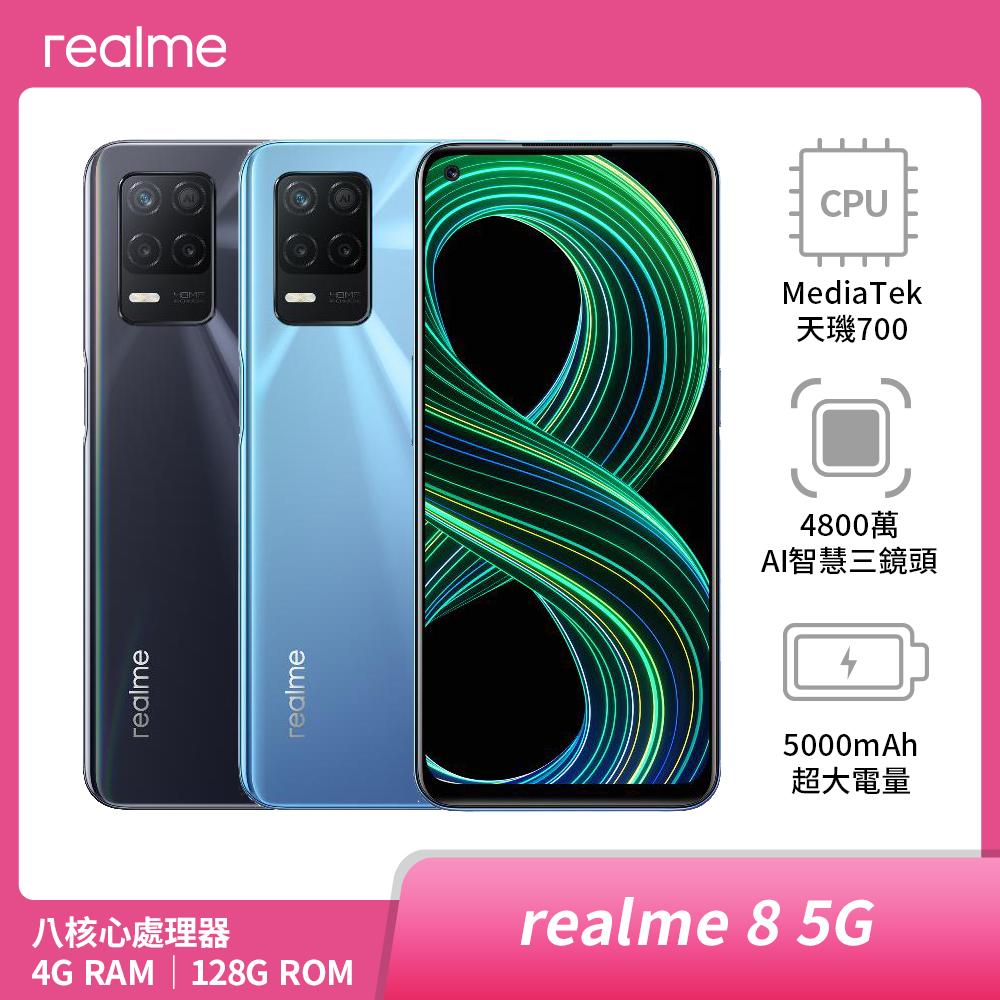 realme 8 5G 4G 128G【新機開賣】