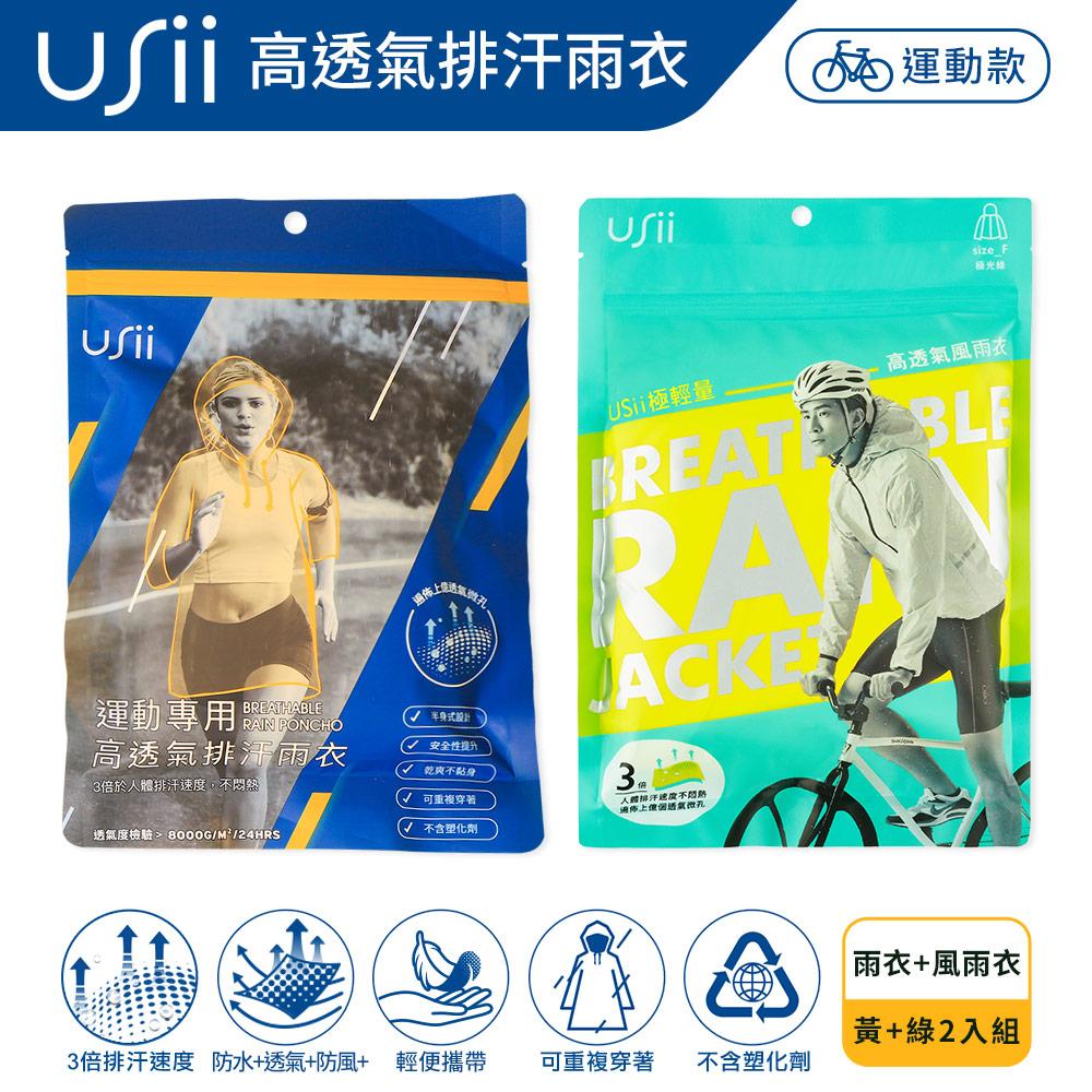 Usii 運動專用高透氣排汗雨衣(黃)+極輕量高透氣風雨衣(極光綠)