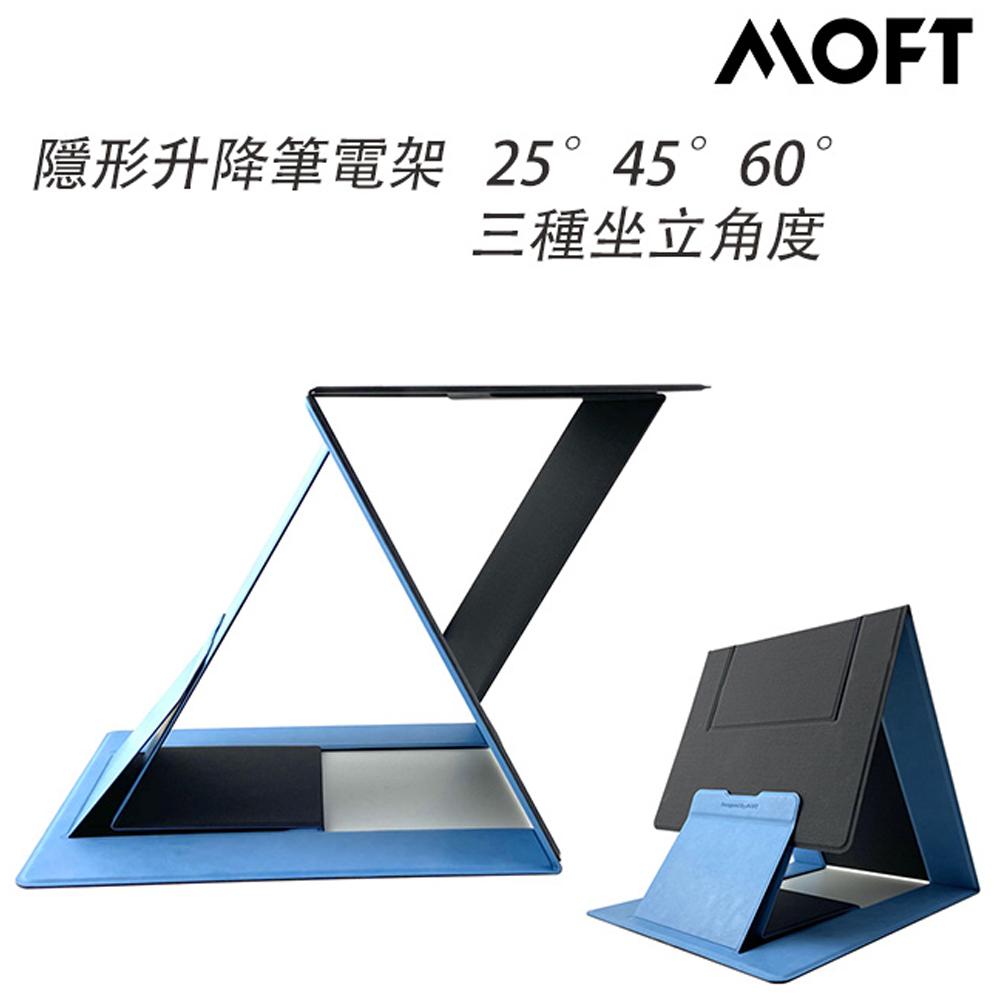 MOFT-Z 隱形升降筆電架-藍色(多角度升降,所有筆電適用)