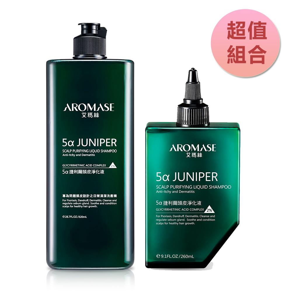 (超值組)AROMASE艾瑪絲 2%5捷利爾頭皮淨化液260ml+820ml補充瓶