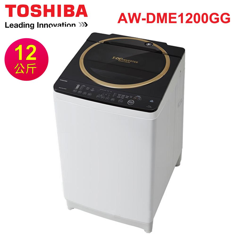 【TOSHIBA東芝】 鍍膜SDD變頻12公斤洗衣機-金耀黑(AW-DME1200GG) 含基本安裝