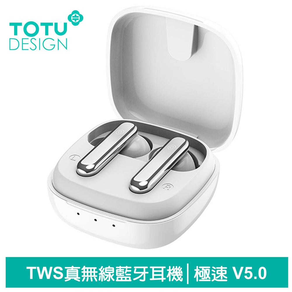 TOTU台灣官方 TWS真無線藍牙耳機 入耳式 運動 v5.0 藍芽 通用 極速系列 白色