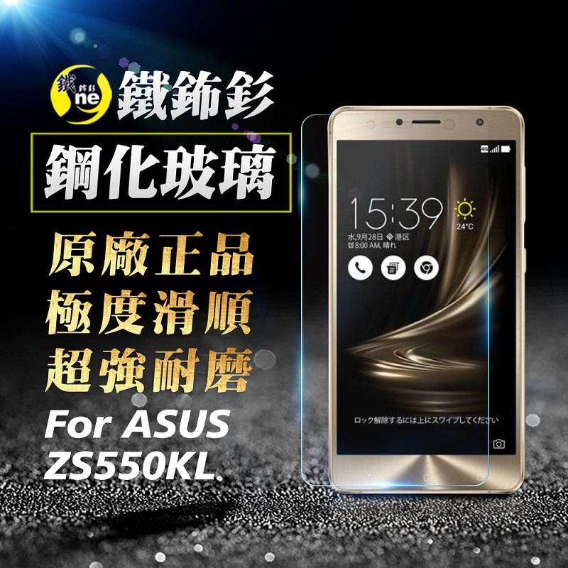 O-ONE旗艦店 鐵鈽釤鋼化膜 ASUS ZenFone 3 Deluxe ZS550KL 日本旭硝子超高清手機玻璃保護貼