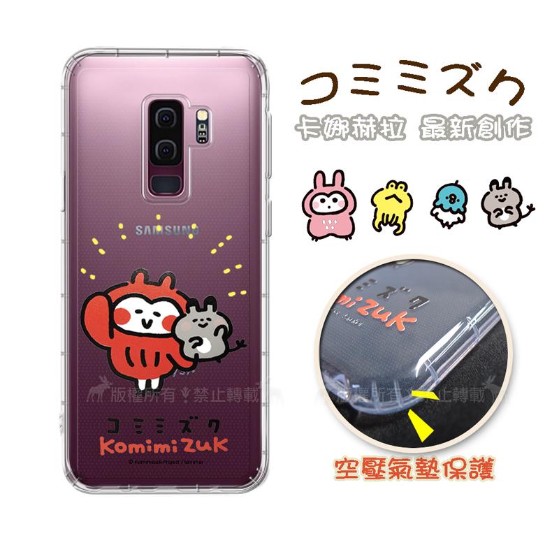 官方授權 卡娜赫拉 Komimizuk Samsung Galaxy S9+/S9 Plus 短耳貓頭鷹空壓手機殼(打招呼)
