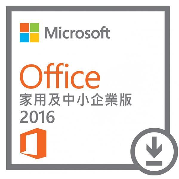 微軟Office Home and Business 2016 家用及中小企業版多國語言下載版