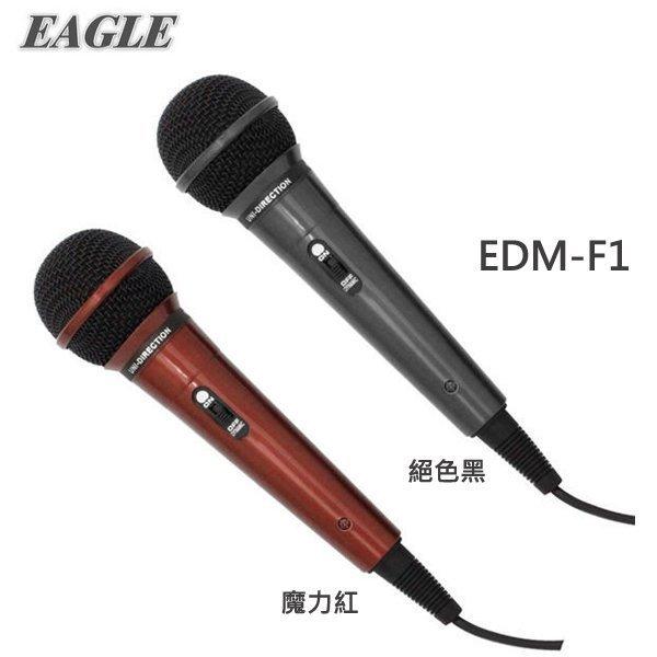 【EAGLE】 動圈式有線麥克風(EDM-F1) 絕色黑