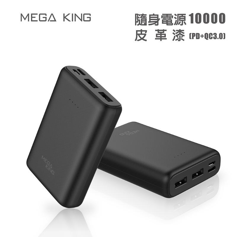 MEGA KING 隨身電源 10000 皮革漆(PD+QC3.0) 黑
