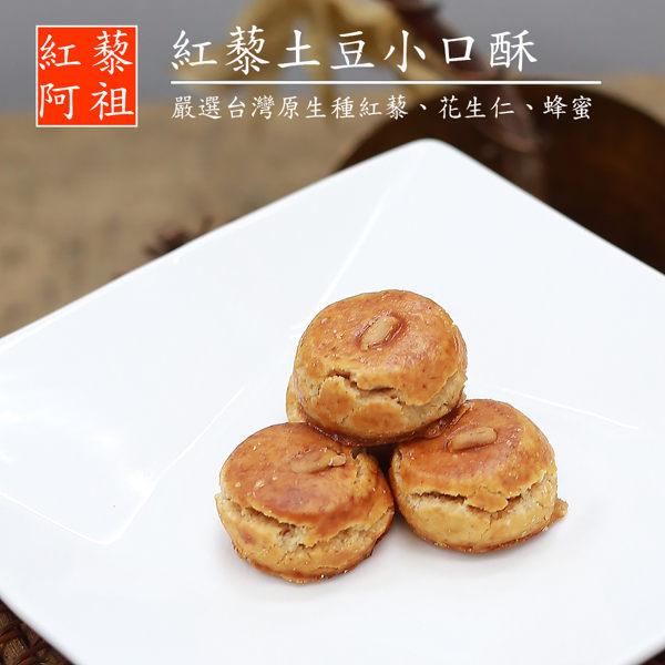 《紅藜阿祖》紅藜土豆小口酥(150g/包,共兩包)