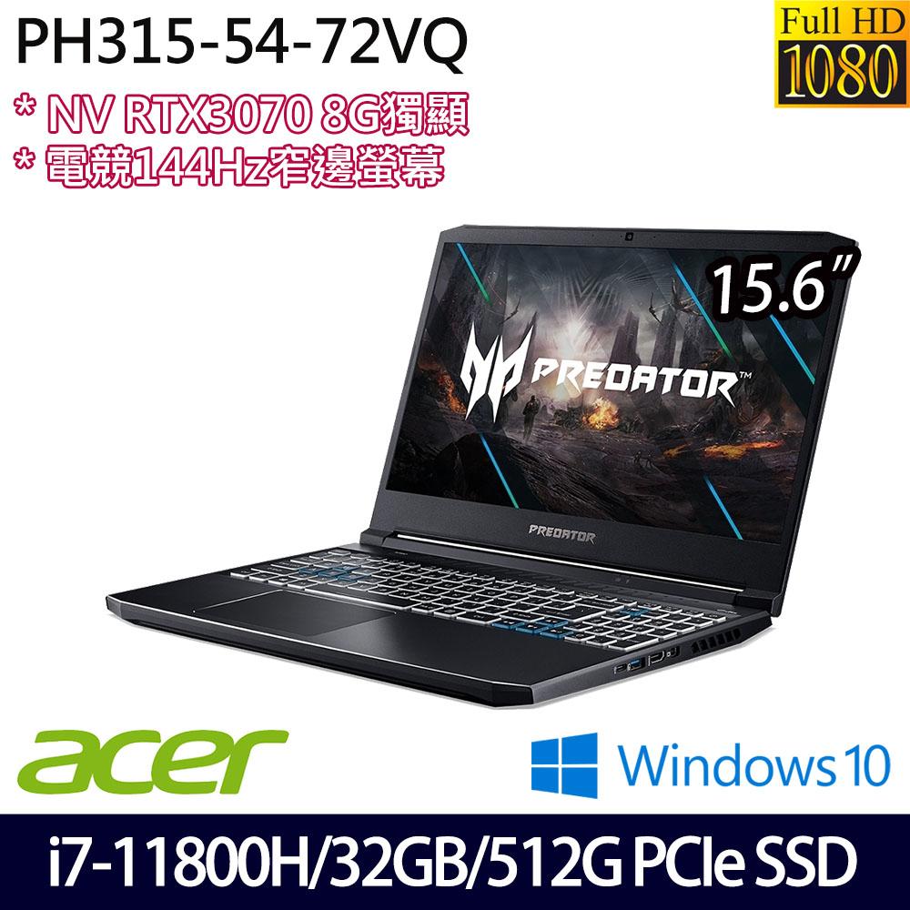 《Acer 宏碁》PH315-54-72VQ(15.6吋FHD/i7-11800H/32G/512GB PCIe SSD/RTX3070/Win10/特仕版)