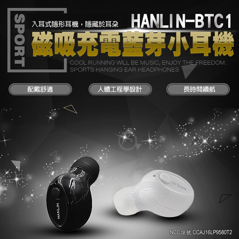 HANLIN-BTC1磁吸防汗超小藍芽耳機-黑色