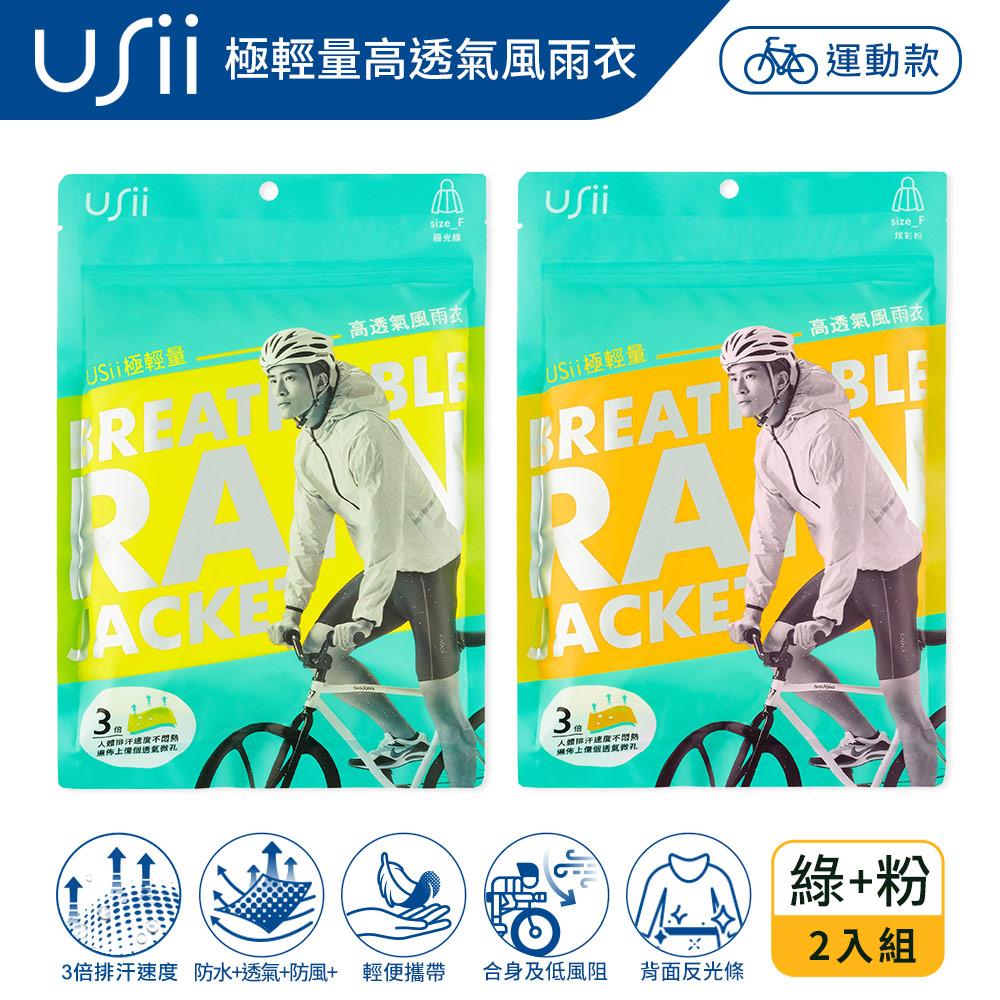 Usii 極輕量高透氣風雨衣(F)-炫彩粉+極光綠