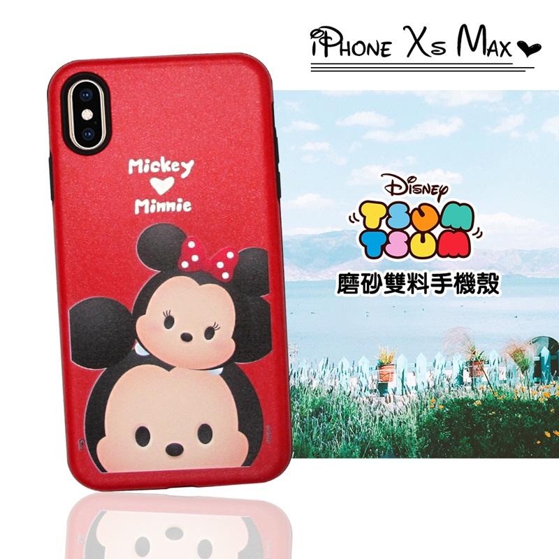 迪士尼正版授權 TSUM TSUM iPhone Xs Max 6.5吋 磨砂雙料手機殼(米奇米妮)
