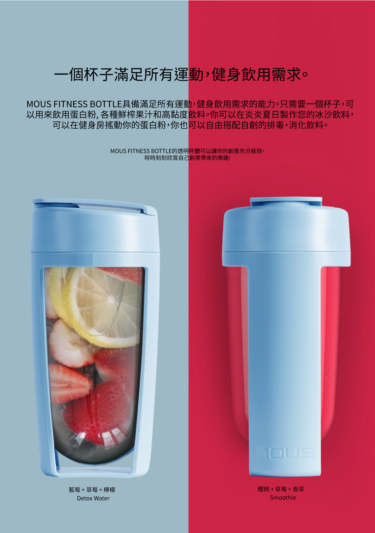 MOUS FITNESS bottle light blue運動健身搖搖杯裝著多種水果及紅色背景