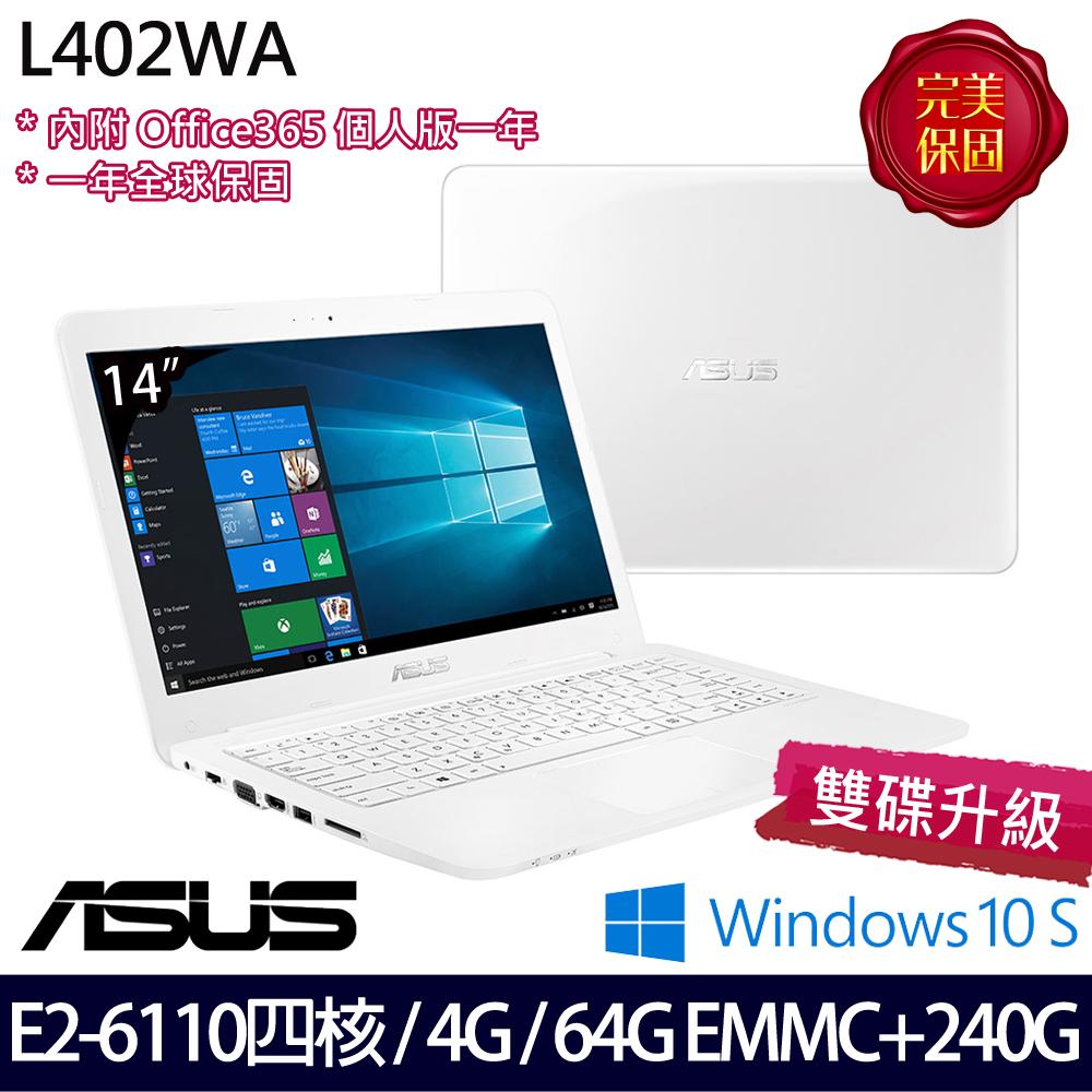 ■硬碟升級■《ASUS 華碩》L402WA-0112AE26110(14吋HD/E2-6110/4G/240G SSD+64G eMMC/Win10 S)