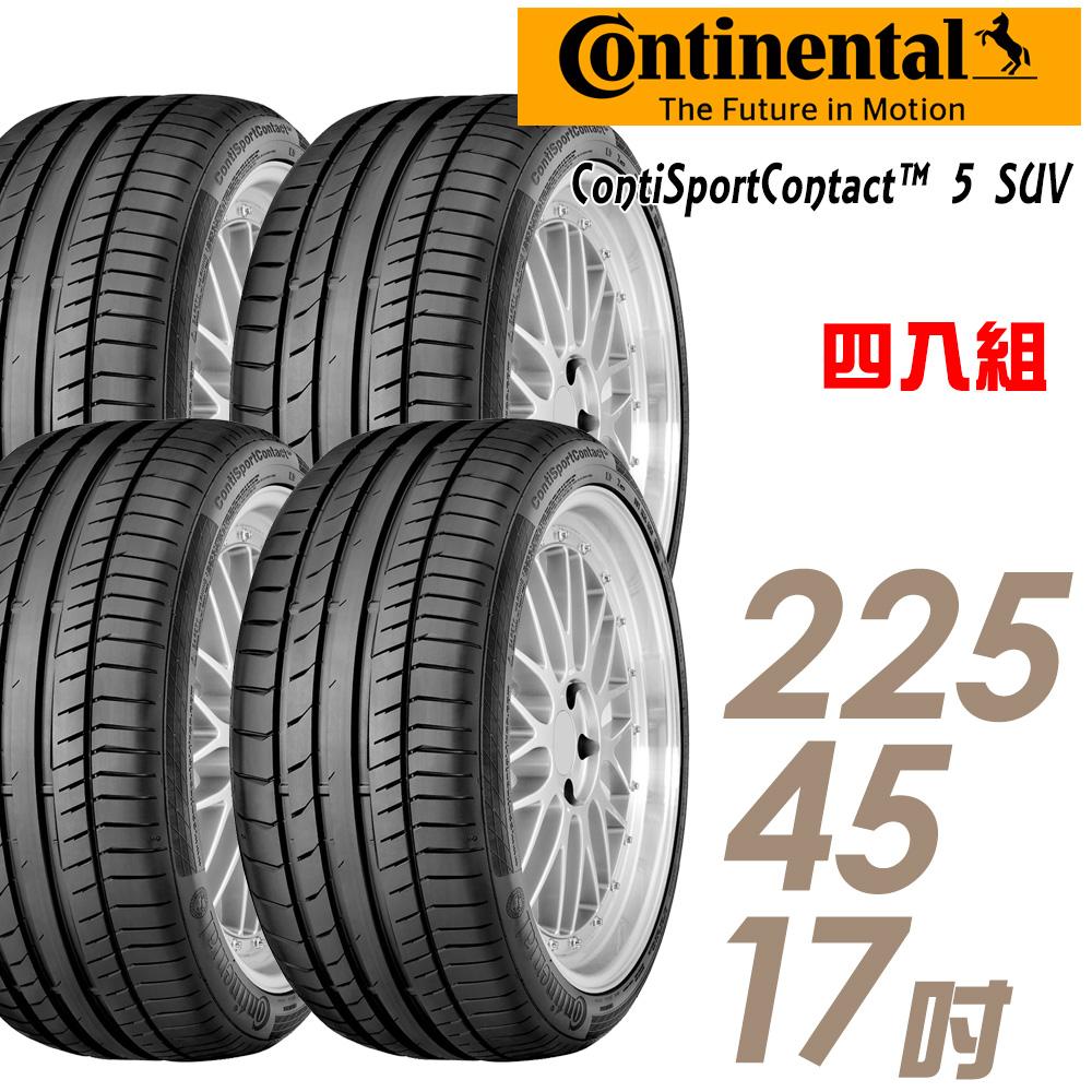 ★推廣95折 含安裝★ 德國馬牌 CSC5 17吋運動型輪胎 225/45R17 CSC5-2254517W