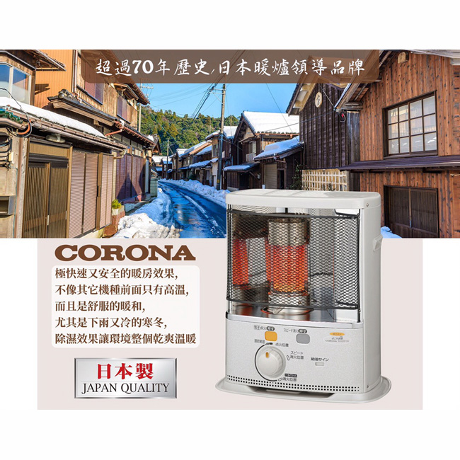 《CORONA》 【免運費再加碼送電動加油槍】煤油暖爐 9坪以下 (SX-E2418Y)