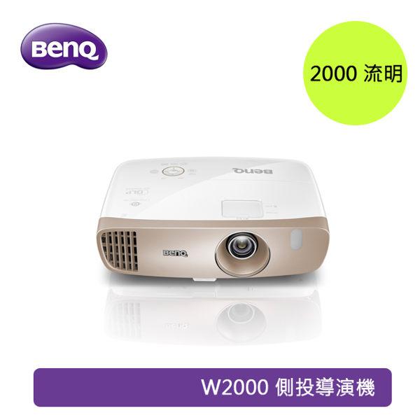 BenQ W2000 側投導演機 投影機 戀家 微電影推薦款