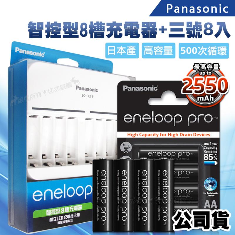 Panasonic 智控型8槽急速充電器+ 黑鑽款eneloop PRO 2550mAh 低自放3號充電電池(8顆入)