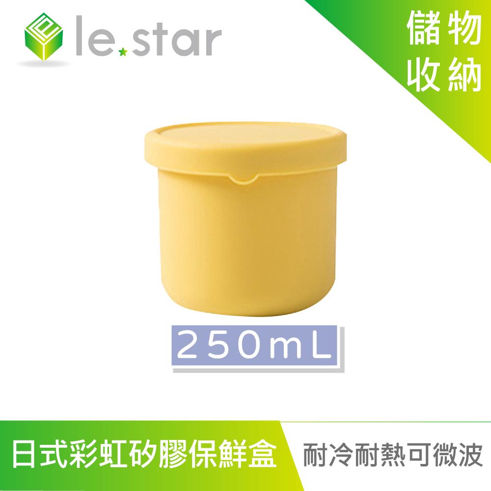 lestar 耐冷熱可微波日式彩虹矽膠保鮮盒 250ml 金茶色
