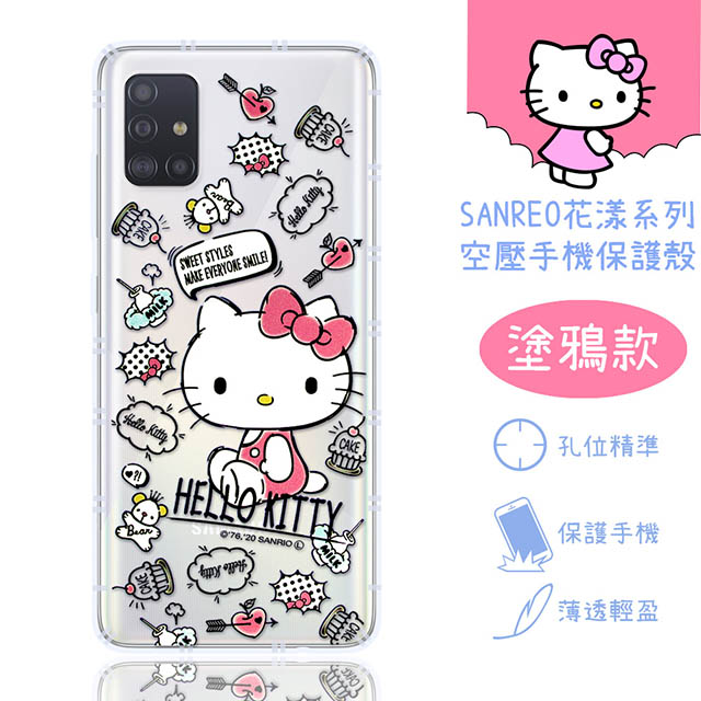 【Hello Kitty】三星 Samsung Galaxy A51 (6.5 吋) 花漾系列 氣墊空壓 手機殼(塗鴉)
