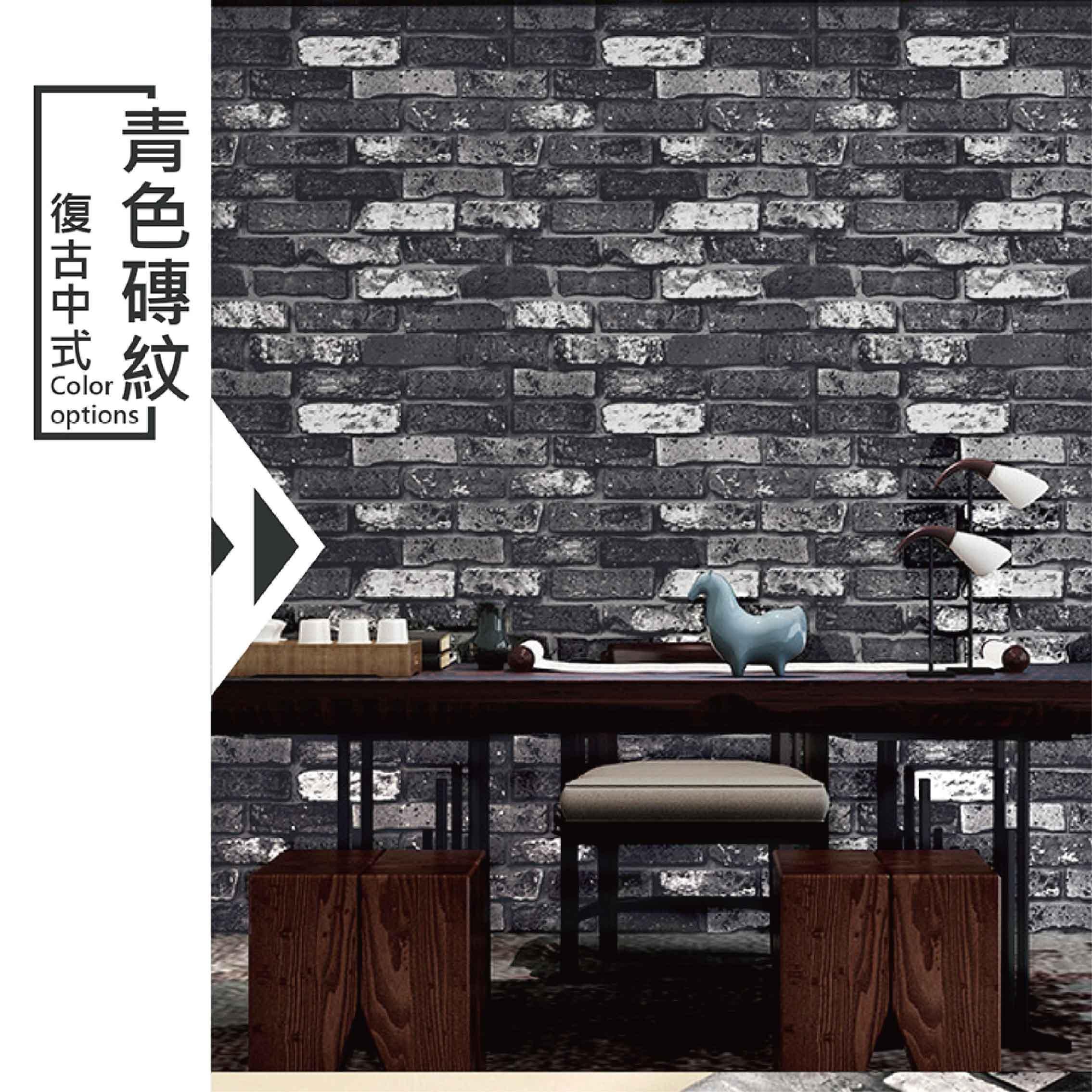 創意3D仿真磚紋牆壁自黏貼-青色磚紋