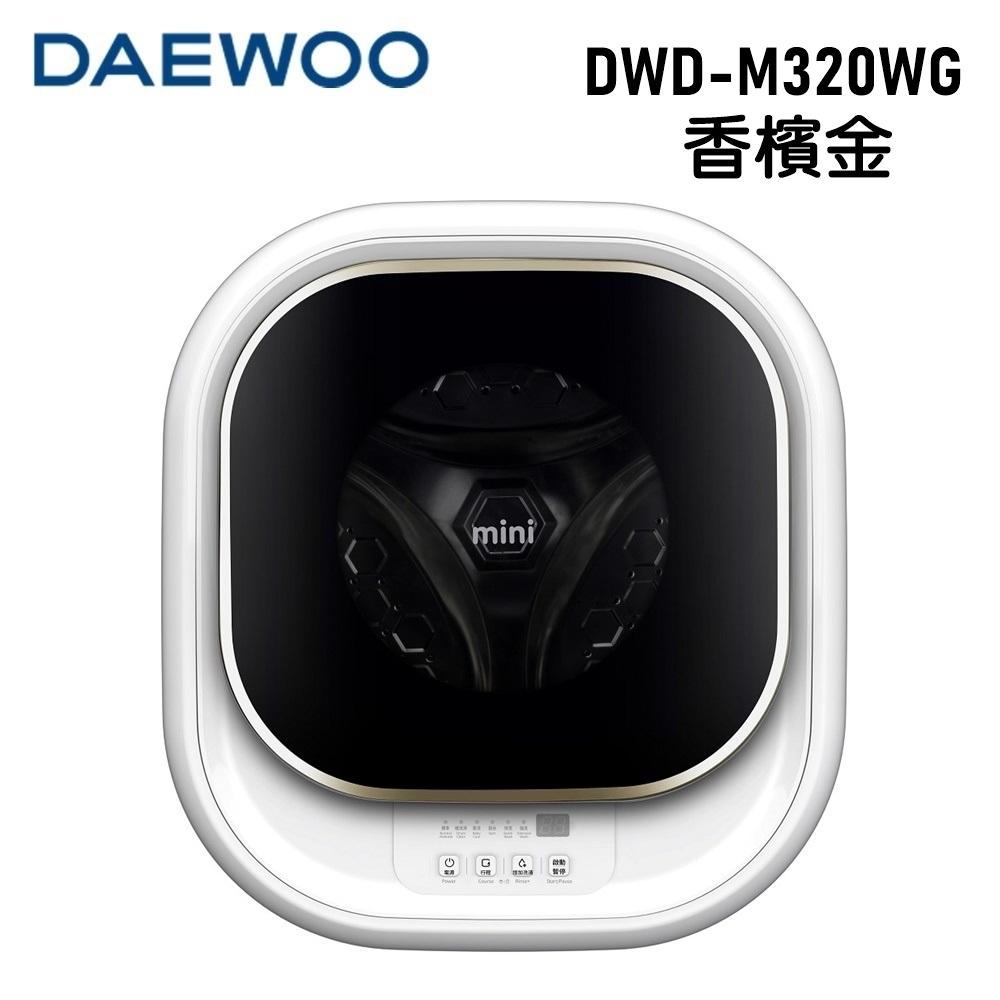 【DAEWOO大宇】3公斤mini壁掛式滾筒洗衣機(香檳金)DWD-M320WG 含基本安裝+送TESCOM負離子吹風機TID456TW