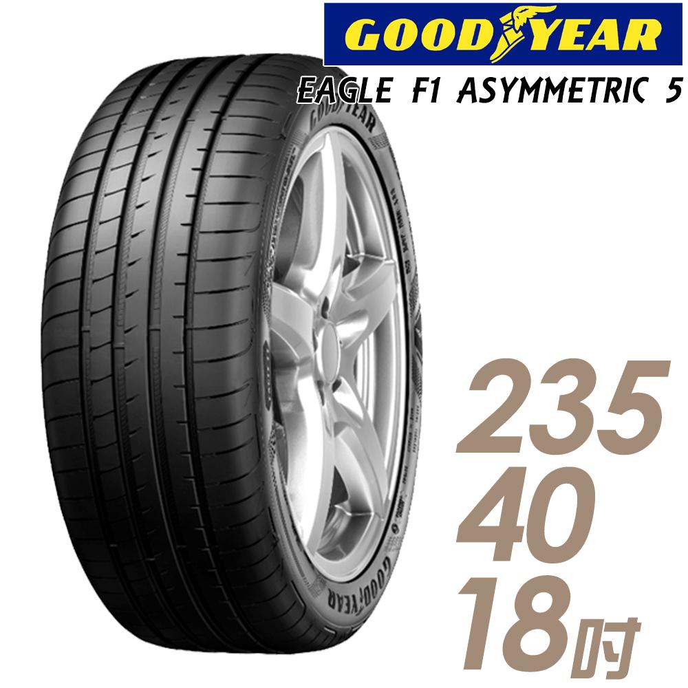 【GOODYEAR 固特異】EAGLE F1 ASYMMETRIC 5 舒適操控輪胎_一入_235/40/18(F1A5)