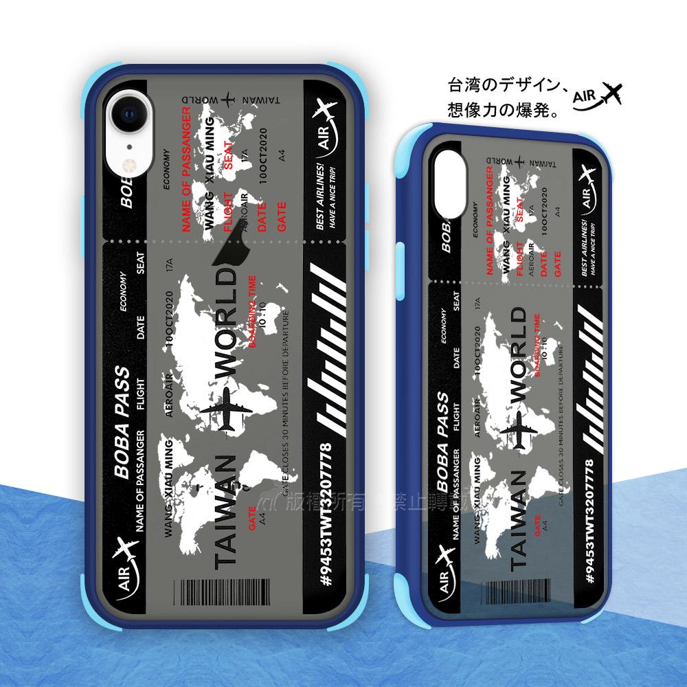 Taiwan設計創意 iPhone XR 6.1吋 耐衝擊防摔保護手機殼(美好的旅行)
