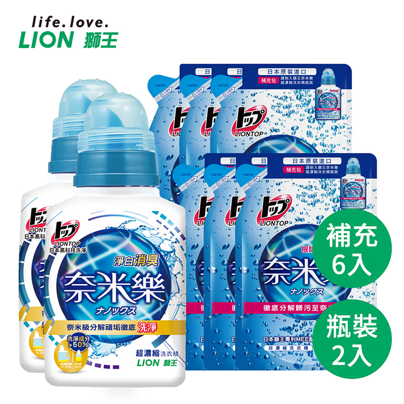 日本獅王奈米樂超濃縮洗衣精-淨白消臭500gX2+補充包450gX6