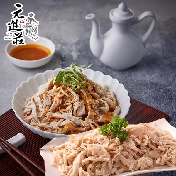 預購《元進莊》雞絲組-川味涼拌+蔥香油雞(共4包)