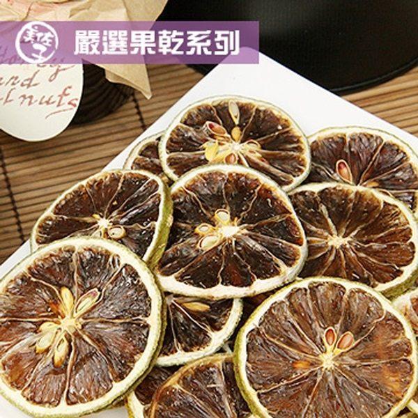 《美佐子》嚴選果乾系列-天然檸檬乾片(70g/包,共兩包)