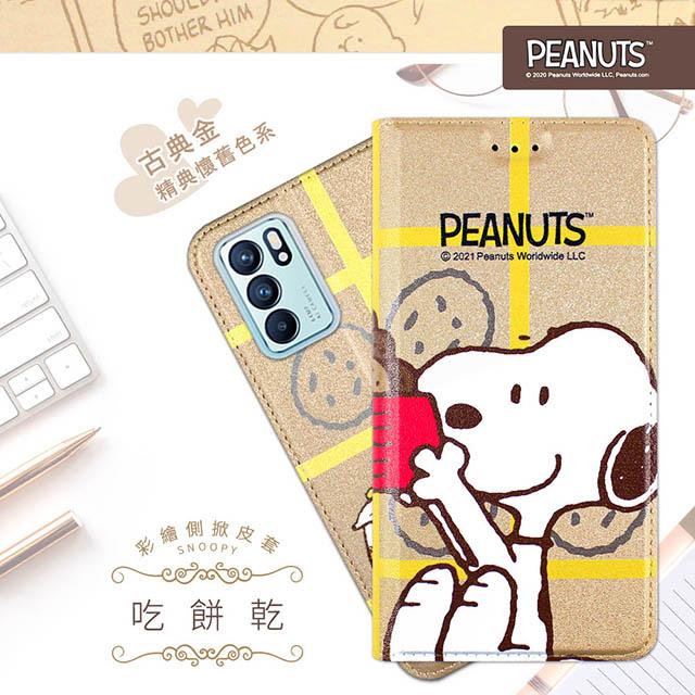 【SNOOPY/史努比】OPPO Reno6 Pro 5G 彩繪可站立皮套(吃餅乾)