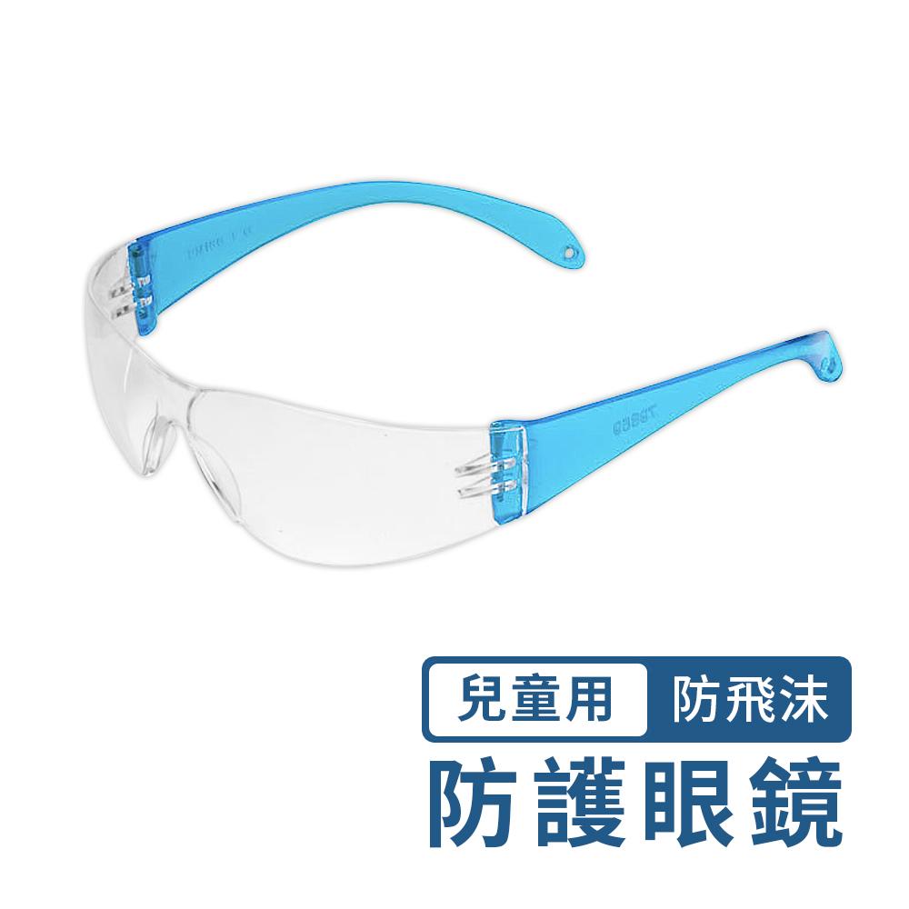兒童專用 高清透明防飛沫護目鏡(防疫神器)-藍色