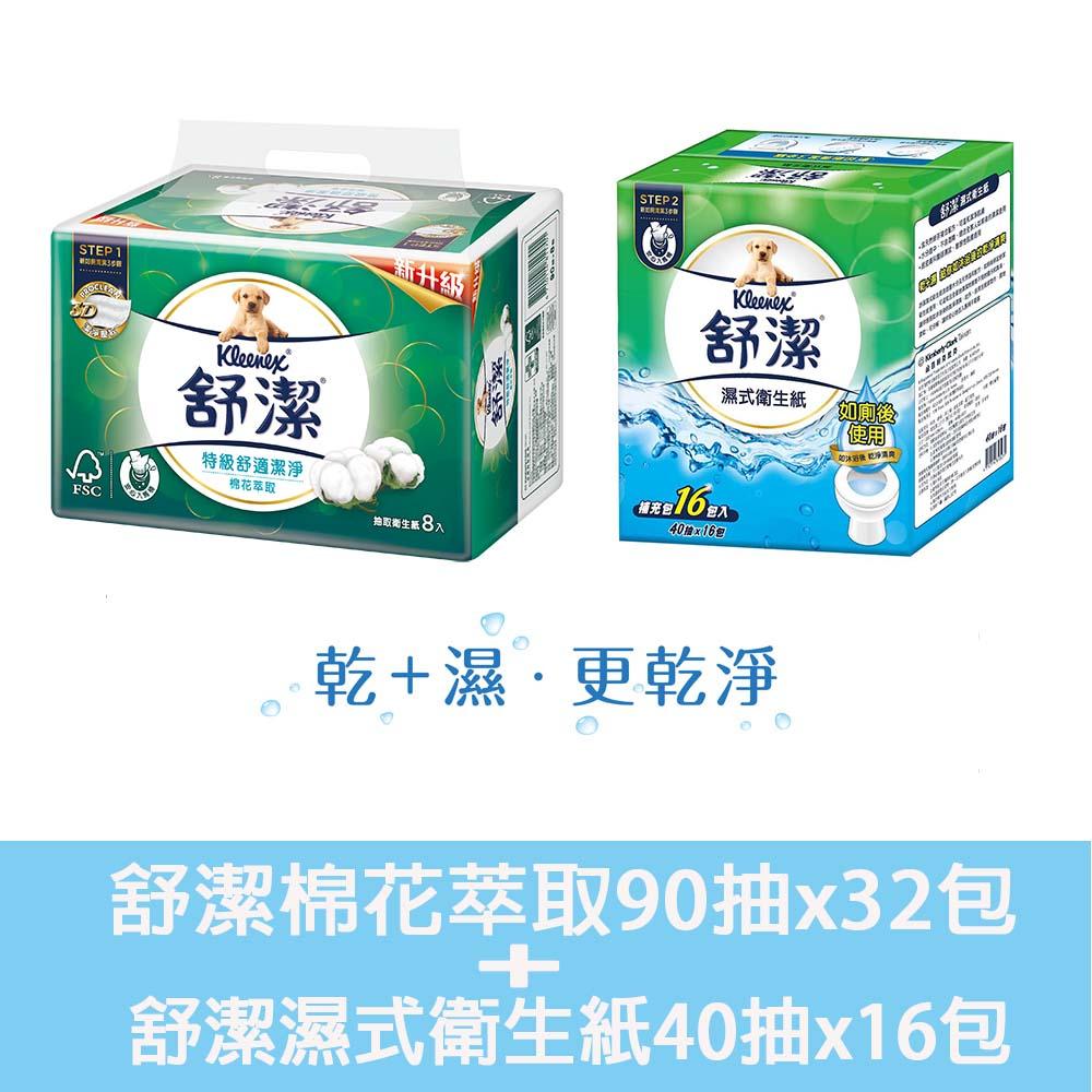 舒潔棉花萃取(乾+濕)組合包(內含:棉花萃取抽取衛生紙 90抽x32包+濕式衛生紙40抽x16包)