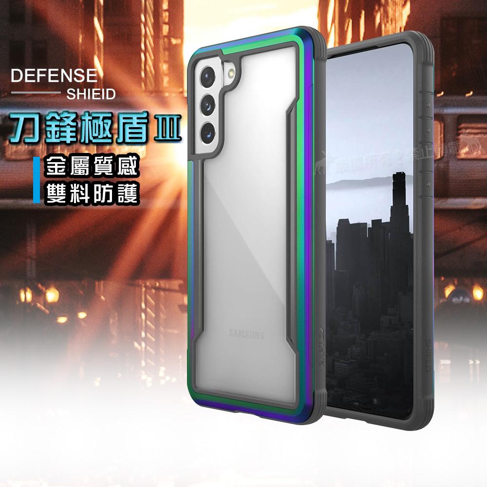 DEFENSE 刀鋒極盾Ⅲ 三星 Samsung Galaxy S21+ 5G 耐撞擊防摔手機殼(繽紛虹)