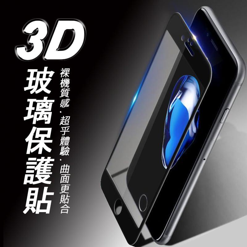 IPHONE X / XS 3D面版 9H防爆鋼化玻璃保護貼 (黑色)