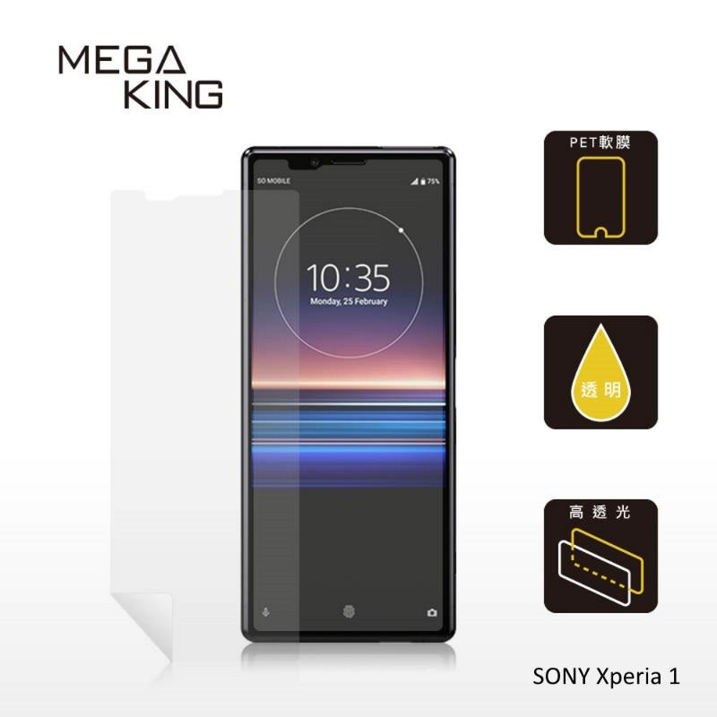 MEGA KING 保護貼 SONY Xperia 1