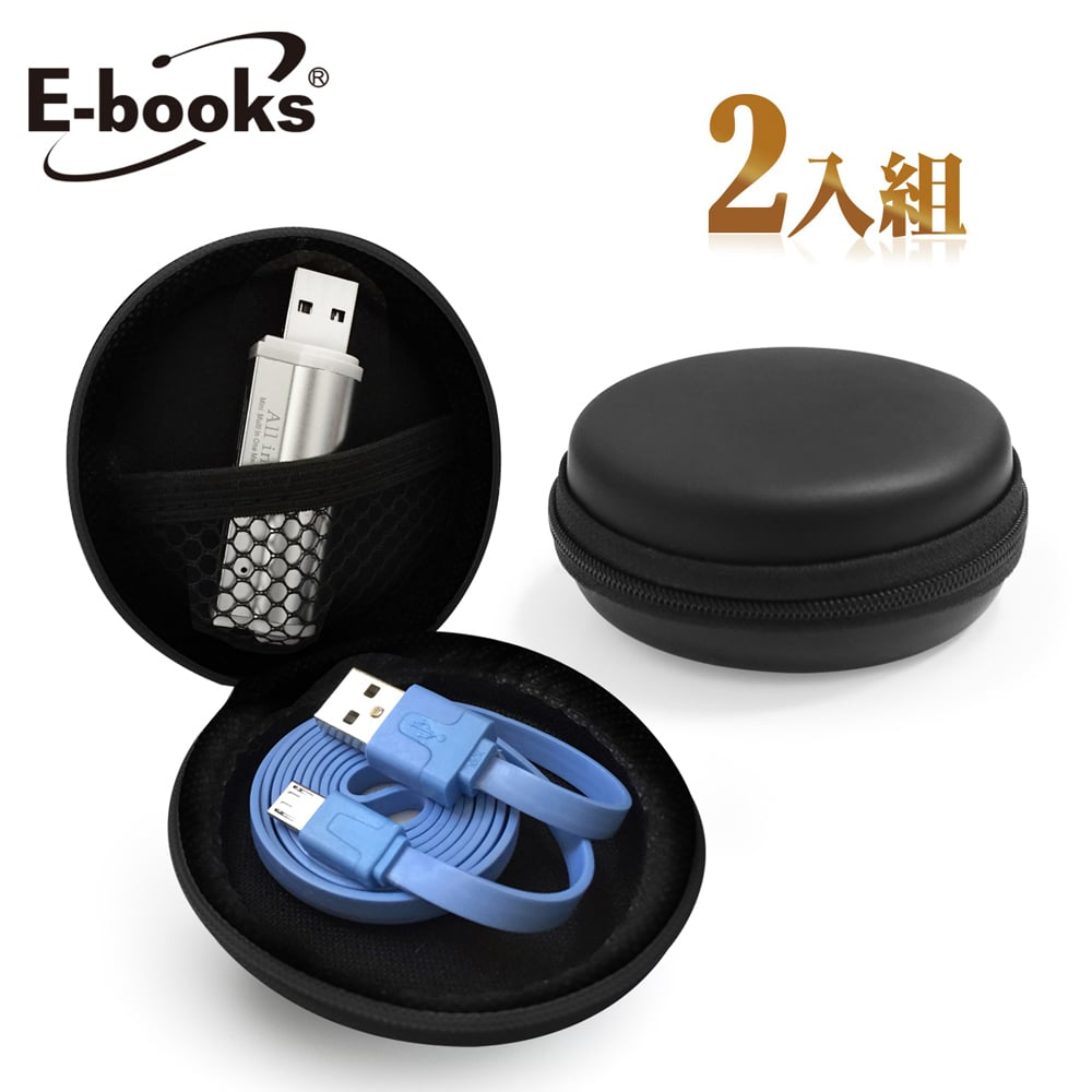 E-books U4 萬用防水硬殼收納包  2入組
