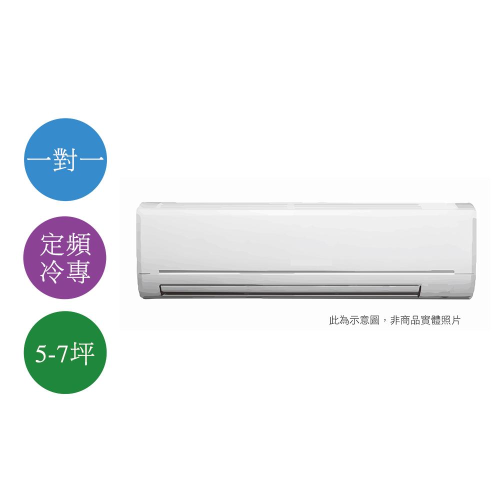【HITACHI日立】5-7坪定頻冷專型一對一分離式冷氣RAS-36UK/RAC-36UK