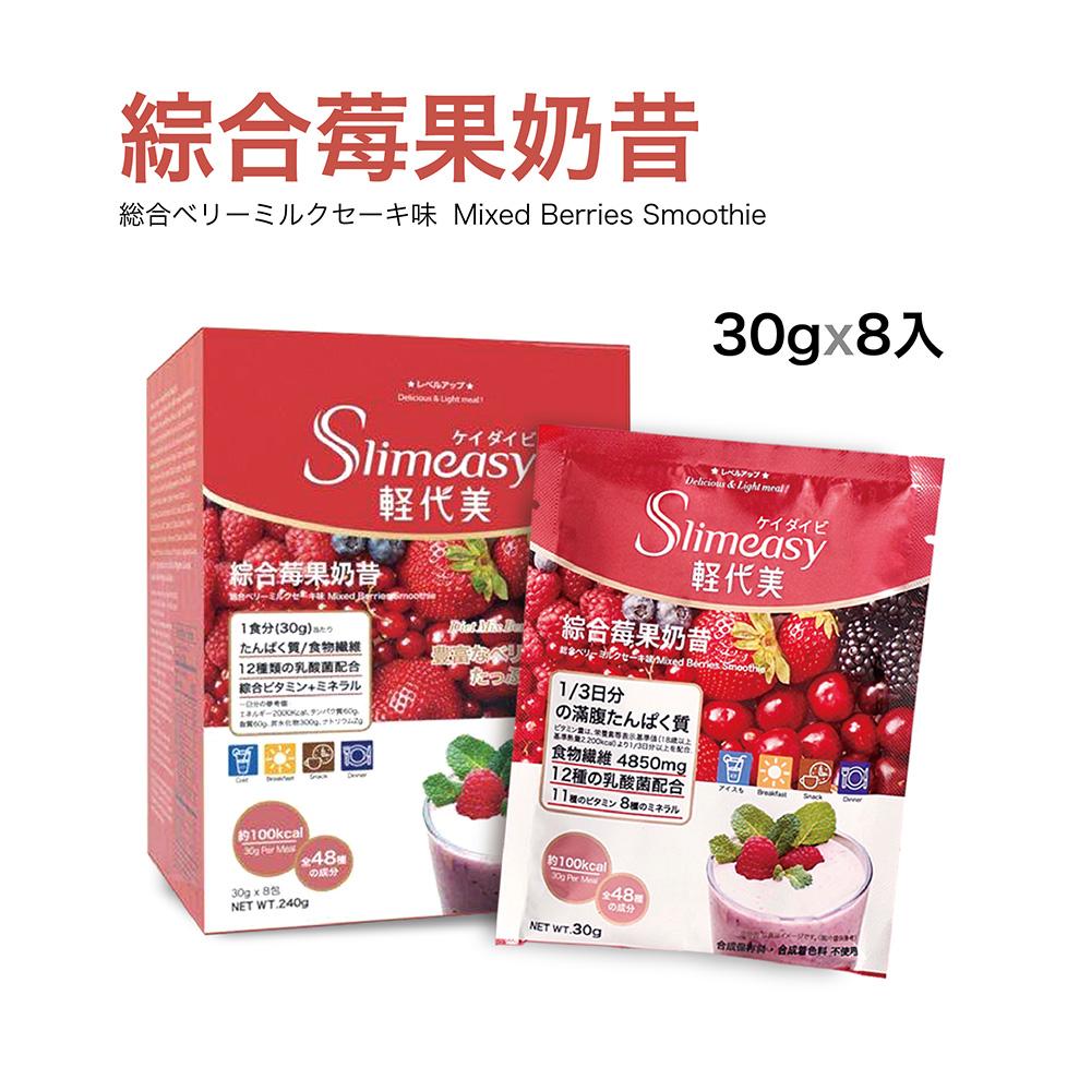 【Slimeasy輕代美】綜合莓果奶昔隨身包(每盒8包x30g)