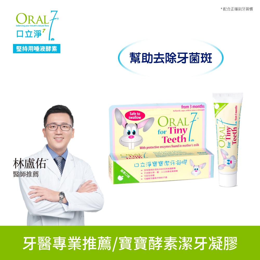 ORAL7 口立淨 酵素護理寶寶潔牙凝膠 48ml