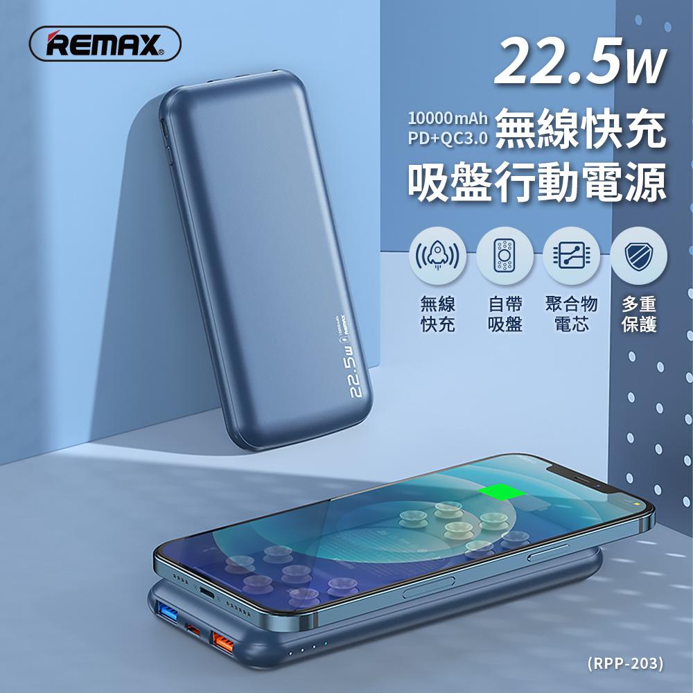REMAX 22.5W PD+QC3.0 吸盤式無線快充行動電源 10000mAh