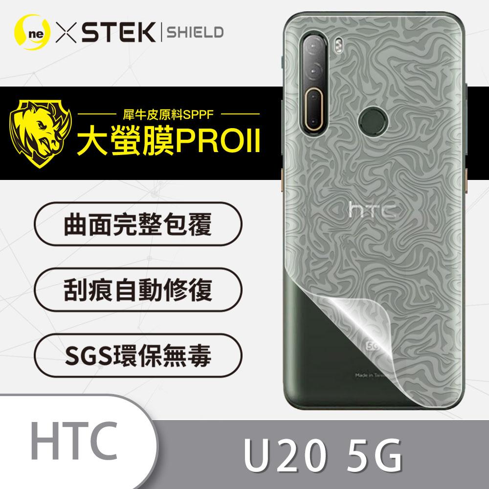 【大螢膜PRO】HTC U20 5G 手機背面保護膜 訂製水舞款 頂級犀牛皮抗衝擊 MIT自動修復 防水防塵