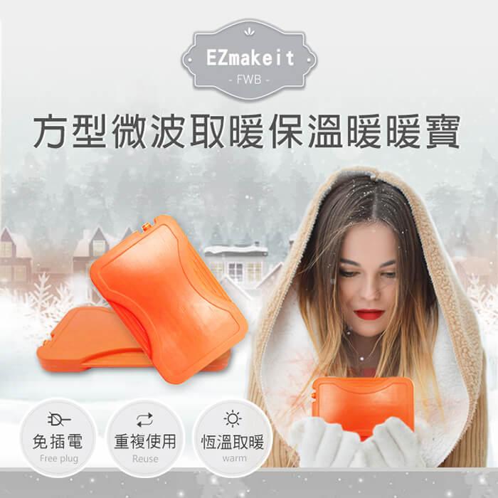 EZmakeit-FWB 方型微波取暖保溫暖暖寶 HANLIN出品