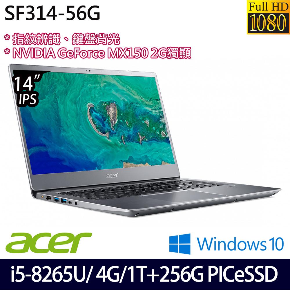■硬碟升級■《Acer 宏碁》SF314-56G-57J7(14吋FHD/i5-8265U/4GB/1T+256G PICeSSD/MX150/兩年保)