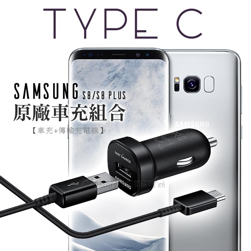 三星 Samsung Galaxy S8/S8+/Note 8 Type C閃電快充 高速車充組合(平輸密封包裝)