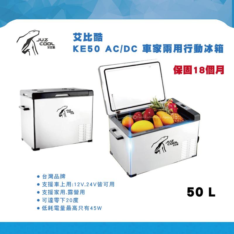 艾比酷行動冰箱 KE50 AC/DC 車家兩用 保固18個月 保冷 冰箱 冰桶 行動冰箱