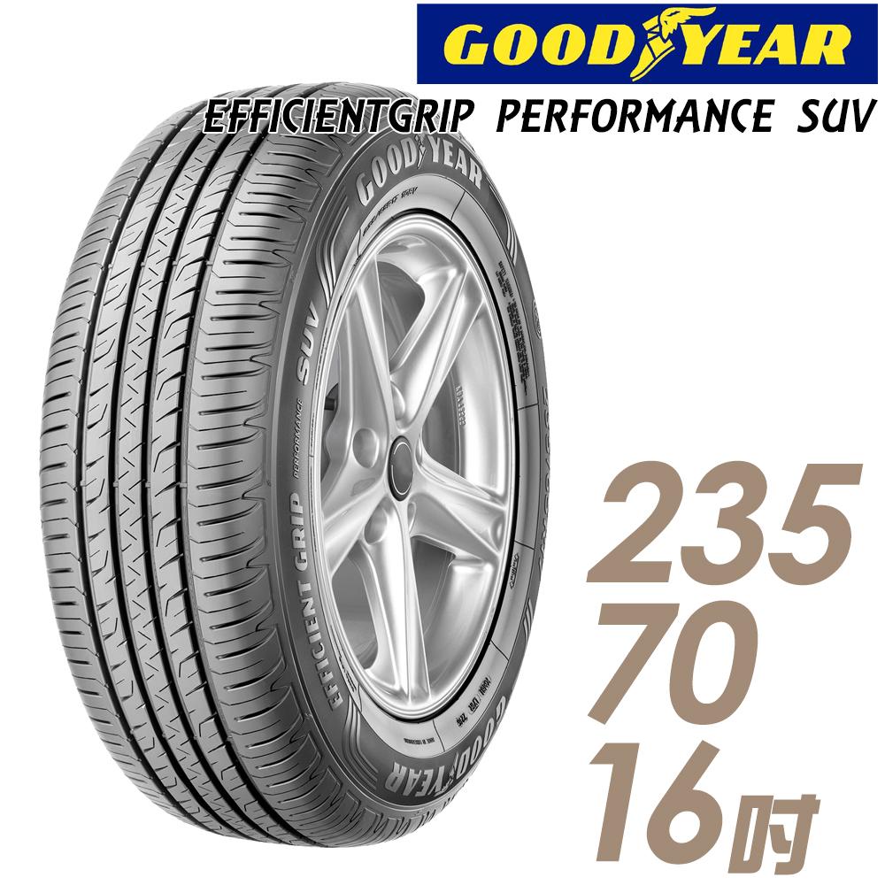 【GOODYEAR 固特異】EFFICIENTGRIP PERFORMANCE SUV 舒適休旅輪胎_一入_235/70/16(EPS)