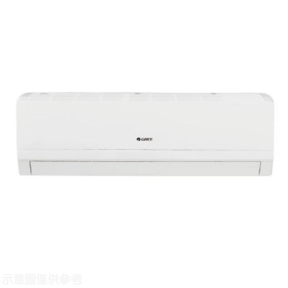 (含標準安裝)格力變頻冷暖分離式冷氣8坪GFR-50HO/GFR-50HI